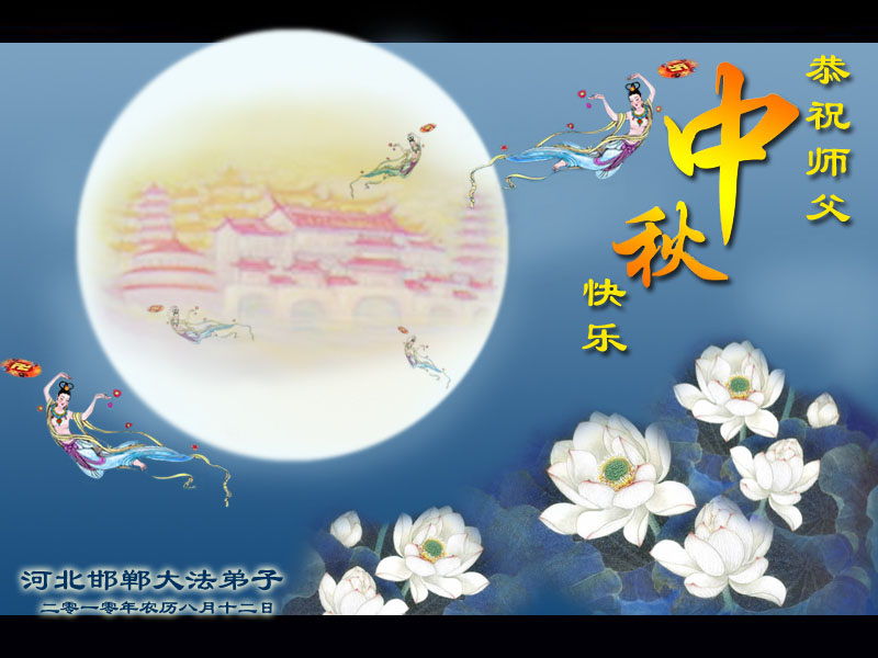 Mid autumn festival greeting card selection 2 falun dafa mid autumn festival greeting card selection 2 m4hsunfo