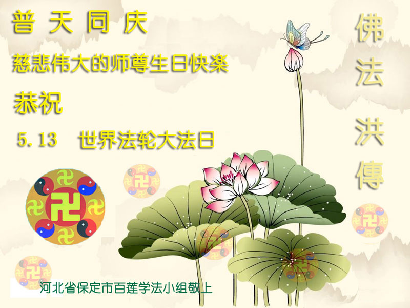 Introduction Of Shijiazhuang: Falun Dafa Practitioners In North China Respectfully Wish
