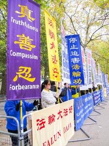Банери на практикуващи Фалун Гонг